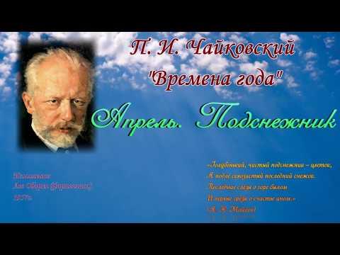 """П. И. Чайковский """"Времена года"""" - Апрель. Подснежник"""