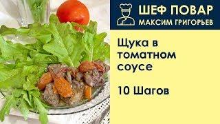 Щука в томатном соусе . Рецепт от шеф повара Максима Григорьева