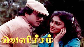 Velicham   Karthik,Ranjini,Vadivelu   tamil Superhit Movie HD
