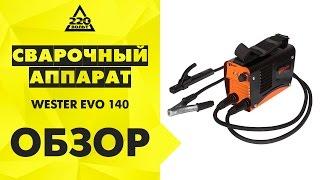 Сварочный аппарат WESTER EVO 140 инверторный(http://www.220-volt.ru/catalog-137046/?ref=yb Инверторный сварочный аппарат используется для сварки разнообразных металличес..., 2014-06-05T11:55:35.000Z)