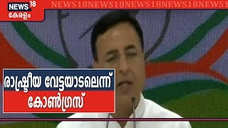 Randeep Surjewala Addresses a Press Conference On Chidambaram's Arrest- LIVE