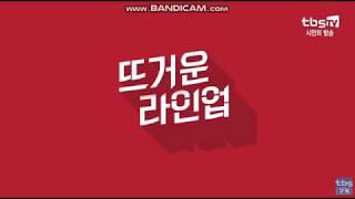 [뮤지컬] tbs방송 - 라면에파송송 180601