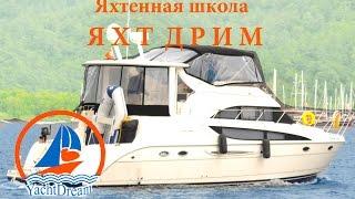 Манёвр человек за бортом на моторной яхте. Обучение яхтингу в  школе ЯХТ ДРИМ