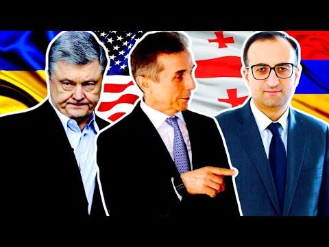 Конфликт Грузии и Армении? / Арест Порошенко