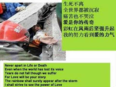 Sichuan Earthquake Song   生死不离