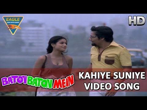 Baton Baton Mein Movie || kahiye Video Song || Amol Palekar, Tina Ambani || Eagle Hindi Movies
