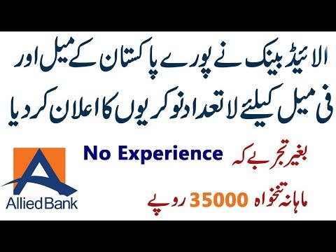Allied Bank Jobs 2019 New Bank Jobs In Pakistan Apply Online MTO Banking Jobs