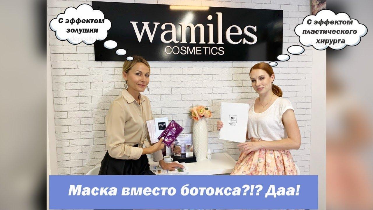 Производители косметики Otome