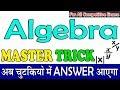 Algebra(बीजगणित बिलकुल आसान है )|Video देखते ही बन जाएँ Algebra के Master|Algebra Series's part 1