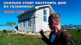 Строительство дома из газоблока от Кровля-проф. Челябинск.(Добрый день. Да ссылка не работает. И в ближайшее время к сожалению работать не будет. Стоимость коробки..., 2016-05-23T04:48:50.000Z)