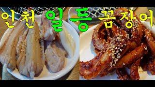 인천 맛집 / 인천 꼼장어 맛집 /  인천 닭발 맛집 …