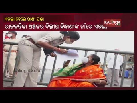 Actress Rani Panda Lodges FIR Against Kendrapara Youth For Derogatory Remarks On Lord Jagannath
