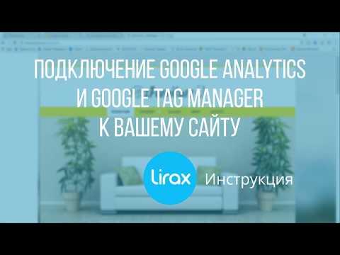 Подключение Google Analytics и Google tag Manager к вашему сайту