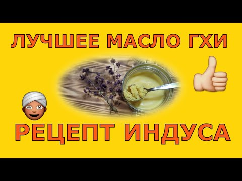 Рецепт Индуса//Как Сделать Вкусное Топленое Масло ГХИ
