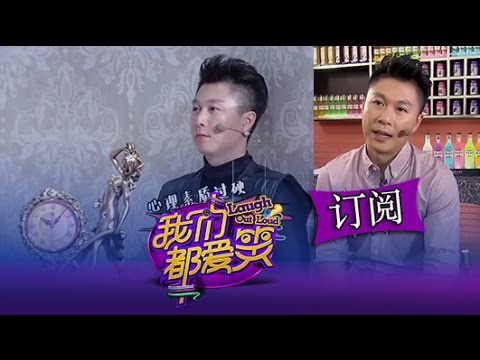 我们都爱笑 Laugh Out Loud 体操王子李小鹏变逗比特工 Gymnast Li Xiaopeng Becomes Secret Agent【湖南卫视官方版1080P】20140830