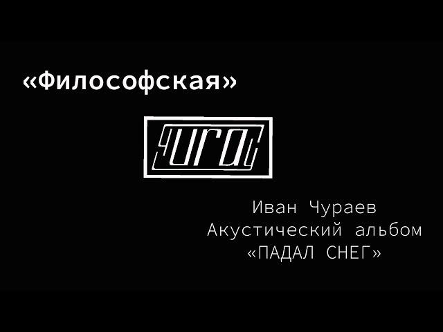 Философская (муз., сл., исполнение И.В.Чураев, сборник