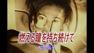 燃える瞳を持ち続けて (カラオケ) 松坂晶子