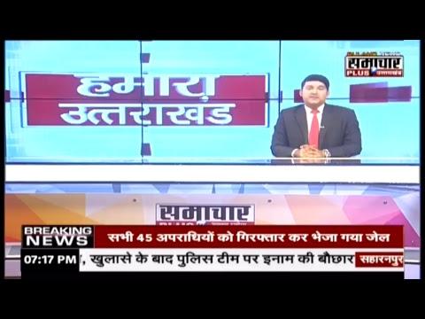 Samachar Plus Live Stream
