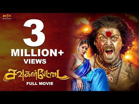 #Sowkarpettai Tamil  Horror Comedy Full Movie |  Srikanth | Raai Laxmi