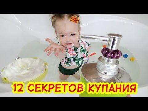 Как купать ребенка, игрушки для ванной, купание детей