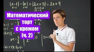 Математика| Уравнения с модулем.Часть 2