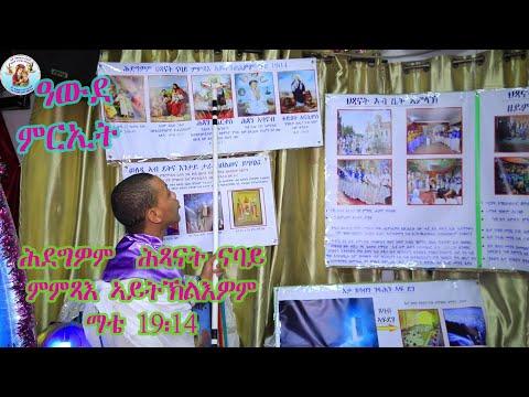 ሕደግዎም ሕጻናት ናባይ ምምጻእ ኣይትኸልክልዎም ማቴ 19፡14 (ዓውደ ምርኢት) Eritrean Orthodox Tewahdo Church 2021