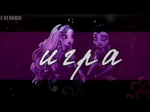 Клип Ever After High - Apple/Raven - Нелогичная