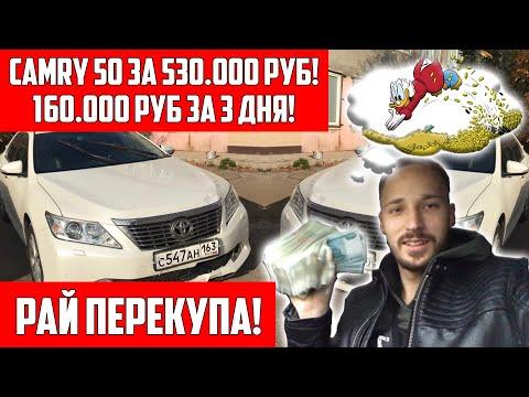 Toyota Camry 50 за 530.000 руб 160.000 руб чистыми за 3 дня