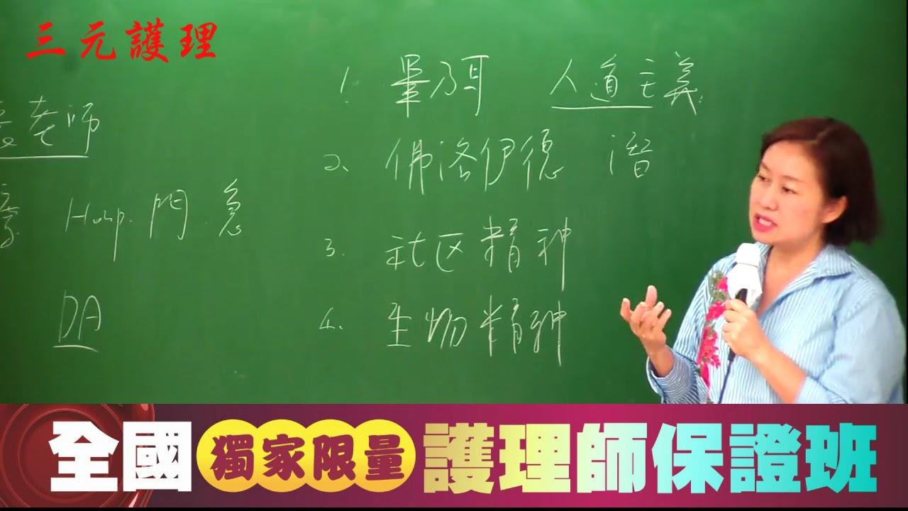 106年7月專技護理師-精神精闢解析-凌荃老師-上集 - YouTube