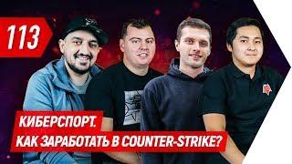 Киберспорт. Как заработать в Counter- Strike? | Бегущий Банкир