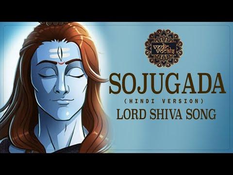 Sojugada Sooju Mallige (Hindi Version) With Lyrics | Lord Shiva Song | Vedic Vocals