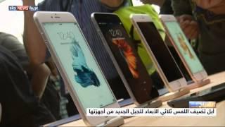 أبل تطلق هاتفي آيفون وجهاز آيباد جديد