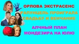 ОРЛОВА ЭКСТРАСЕНС❣ФОРМЫ САВКИНОЙ❣РАПУНЦЕЛЬ ПРОИГРАЛА СВАДЬБУ НА МИЛЛИОН❣АЛЧНЫЙ ПЛАН МОНДЕЗИРА НА ЮЛЮ