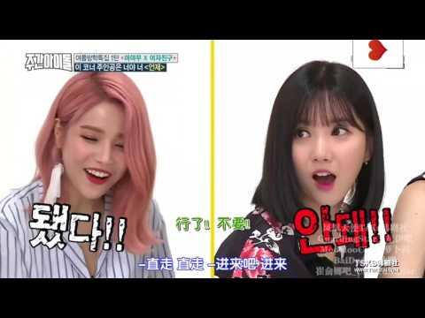 Weekly Idol Ep.313 Eunha Cut