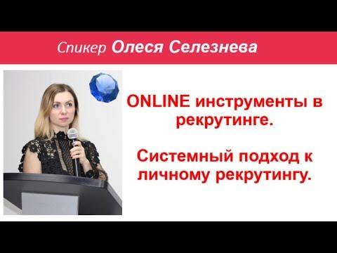 Online инструменты в рекрутинге  Системный подход к рекрутингу Армэль Armelle  Олеся Селезнева