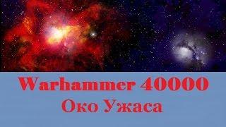 Warhammer 40000 Око Ужаса