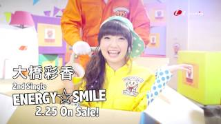 大橋彩香セカンドシングル「ENERGY☆SMILE」 -Music Video- short ver.