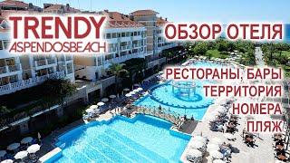 Обзор отеля Trendy Aspendos Beach Турция Сиде Август 2019