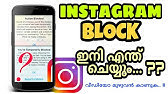 Action Blocked Instagram Stories