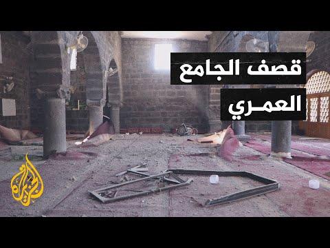 شاهد | صور خاصة للجزيرة تظهر دمار الجامع العمري بعد قصف النظام السوري