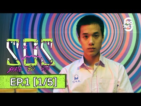 Project S The Series | SOS skate ซึม ซ่า EP.1 [1/5] [Eng Sub]