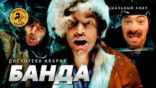 ДИСКОТЕКА АВАРИЯ - Песенка разбойников (Банда, официальный клип, 2004)