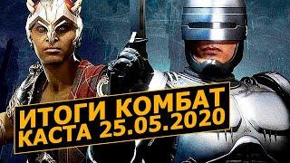 Kombat Kast 25.05.20. Итоги (Шива и Робокоп)