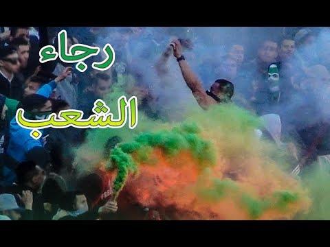 من العاصمة  كل الفرق لها جمهور إلا الرجاء لديها شعب  Déplacement Rabat