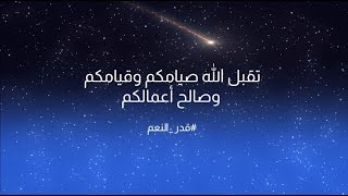 إعلان المراعي رمضان 1437 / 2016 | قدِّر النعم