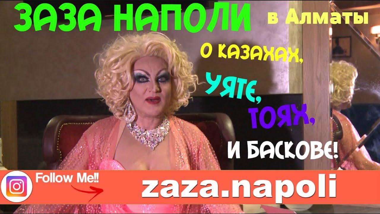 Заза Наполи в Алматы! Откровения о казахах, Баскове и венерическом букете