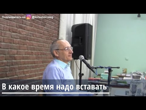 Торсунов О.Г.  В какое время надо вставать