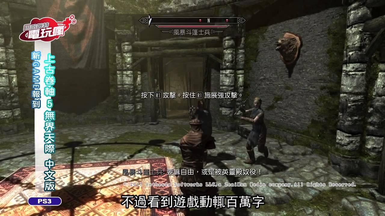 《上古卷軸 5:無界天際 中文版》巴哈姆特電玩瘋 - YouTube