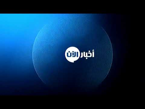 موجز أخبار الخامسة - بث مباشر  - نشر قبل 36 دقيقة