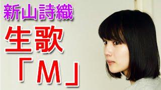 新山詩織の生歌『M (エム)』プリンセスプリンセス thumbnail
